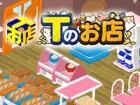 Tのお店 ~Tカード連動型 お店づくりゲーム~